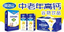 完达山谷物饮品营销中心暨天津永发新盛食品有限公司