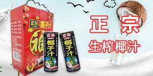中山市富兴源食品饮料优德88免费送注册体验金