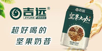 重庆吉远食品优德88免费送注册体验金