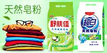 河南宝洁洗涤用品亚虎国际 唯一 官网