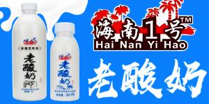 海南省椰之源食品优德88免费送注册体验金