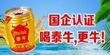 浙江太牛贸易优德88免费送注册体验金