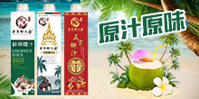 广东景元食品饮料优德88免费送注册体验金
