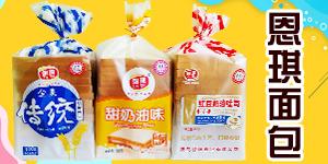 青岛恩琪面包亚虎国际 唯一 官网