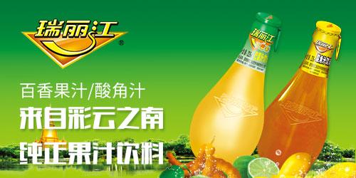 昆明瑞丽江食品饮料有限责任公司