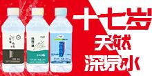 北京十七岁国际饮料研发中心