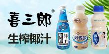 青岛喜三郎食品优德88免费送注册体验金