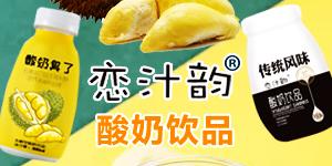 河北恋汁韵饮品优德88免费送注册体验金