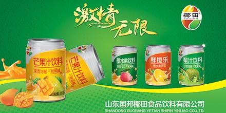 山东国邦椰田亚虎老虎机国际平台饮料亚虎国际 唯一 官网