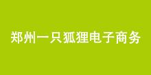 郑州一只狐狸电子商务亚虎国际 唯一 官网