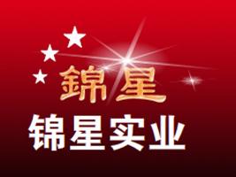 漯河锦星生物工程有限公司