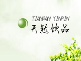 青州市天然食品饮料有限公司