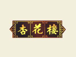 上海杏花楼集团官网_杏花楼商标连续十年评为\