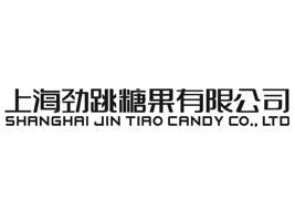 上海劲跳糖果有限公司