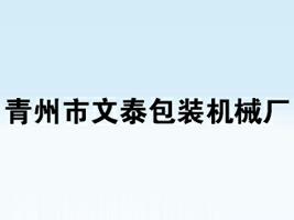 青州市文泰包装机械厂