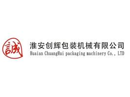 淮安创辉包装机械有限公司