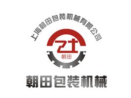 上海朝田包装机械亚虎国际 唯一 官网