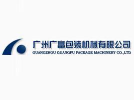广州广富包装机械亚虎国际 唯一 官网