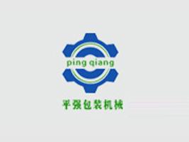 上海平强包装机械制造亚虎国际 唯一 官网