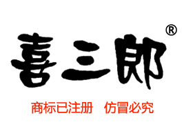 青岛喜三郎食品有限公司