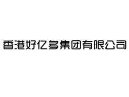 河南许昌好亿多食品集团有限公司