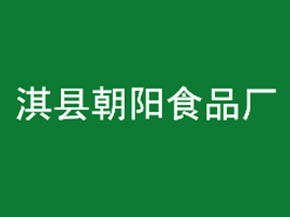 淇县朝阳食品厂