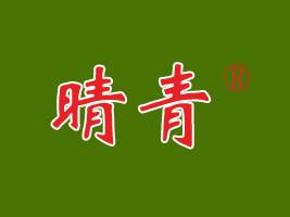 天津市晴青食品优德88免费送注册体验金