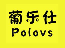 广州葡乐仕食品优德88免费送注册体验金