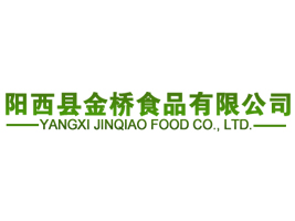 阳西县金桥食品有限公司