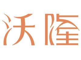 青岛沃隆国际贸易有限公司