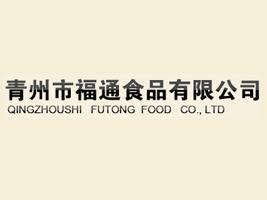 青州市福通食品有限公司