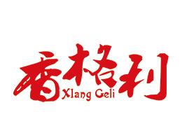 安徽省桐城市香格利食品有限公司