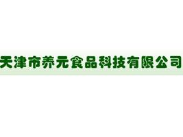 天津市养元食品科技有限公司