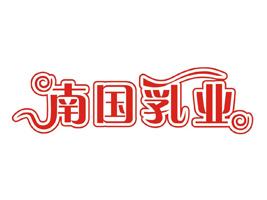 广西合浦南国乳业优德88免费送注册体验金