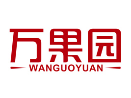 濮阳市万果园食品饮料有限公司