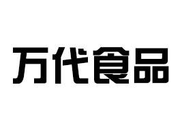 重庆万代食品有限公司