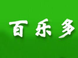 浙江百乐多食品有限公司