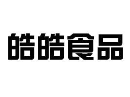安徽皓皓食品有限公司