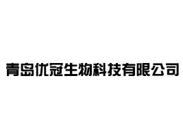 青岛优冠生物科技有限公司