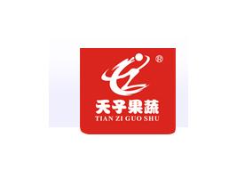 陕西蒲城天子果蔬实业有限公司