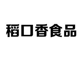 漯河稻口香食品有限公司