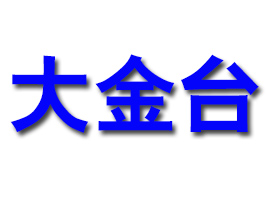 河南大金台食品有限公司