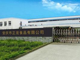 安庆市正龙食品有限责任公司