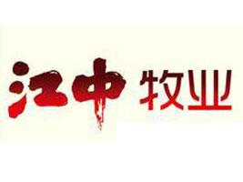 青岛江中牧业有限公司