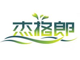 山东杰格郎食品有限公司