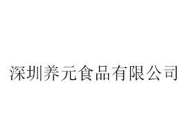 深圳养元食品有限公司