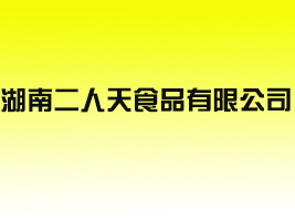 湖南二人天食品有限公司