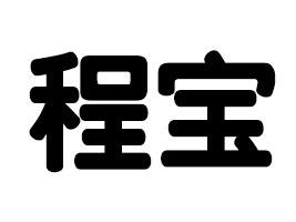 香港乐虎实业有限公司