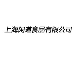 上海闲道食品有限公司