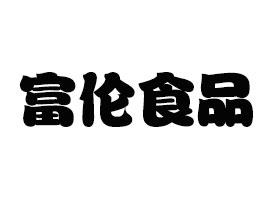 上海富伦食品有限公司